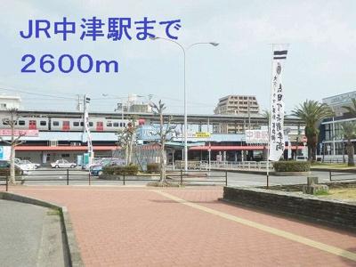 JR中津駅まで2600m