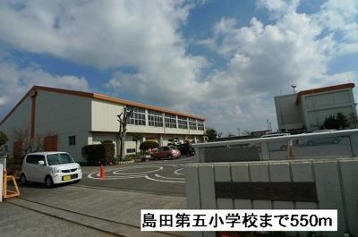 島田第五小学校まで550m