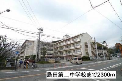 島田第二中学校まで2300m
