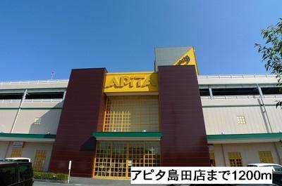 アピタ 島田店まで1200m