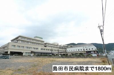 島田市民病院まで1800m