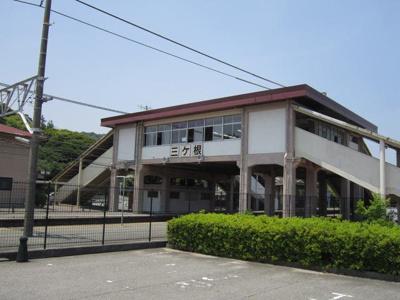 東海道本線「三ヶ根」まで590m