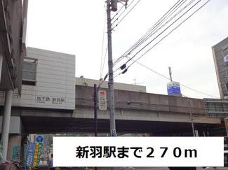 新羽駅まで270m