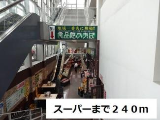 スーパーまで240m
