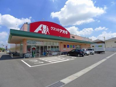 クスリのアオキ下浜田店まで700m