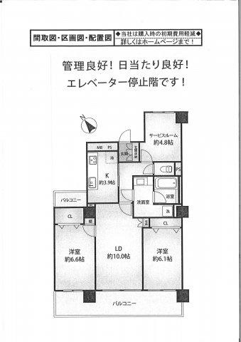 ◇仲介手数料無料です◇ 市川大野パークホームズ 南大野3丁目 南面3室の明るいお部屋です!