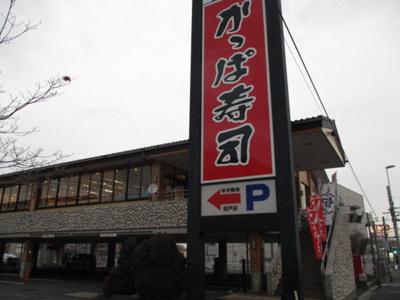 かっぱ寿司松戸店(277m)