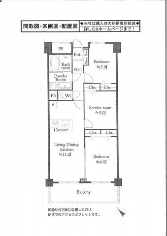 ◇このマンションの仲介手数料は無料です◇ 行徳ハイム3号棟 塩焼2丁目 アフターサービス保証付きの安心のお住まい!
