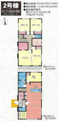 取図です:三郷新築ナビで検索♪