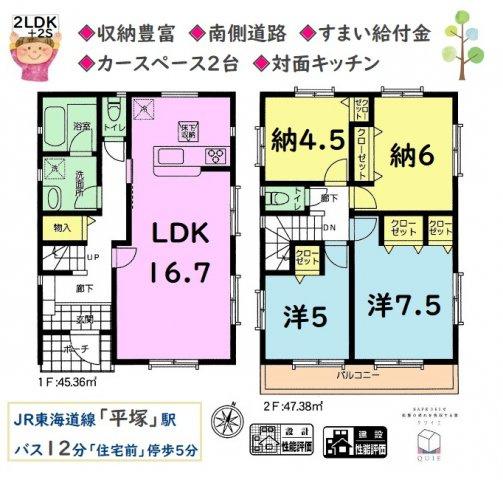 LDK全体が見渡せる対面キッチン採用◇遊んでいるお子様の確認やお料理をしながらご家族と会話も楽しめます♪2ヶ所出入りがあり、動線良好!居室としてもご利用出来る納戸や収納多数のお住まいでございます。