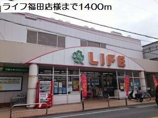 ライフ堺福田店様まで1400m