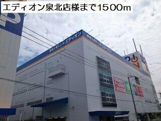 エディオン泉北店様まで1500m
