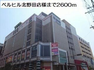 ベルヒル北野田店様まで2600m