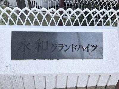 【エントランス】永和グランドハイツ