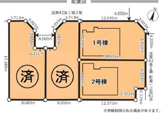 【区画図】高座郡寒川町全4棟 新築戸建 1号棟