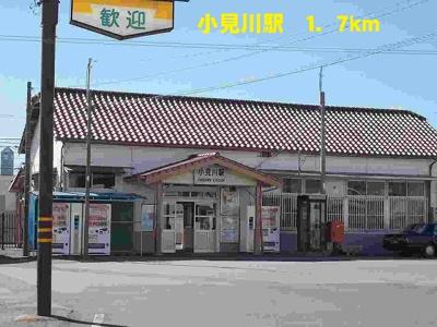 小見川駅まで1700m