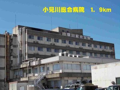 小見川総合病院まで1900m