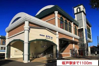 坂戸駅まで1100m