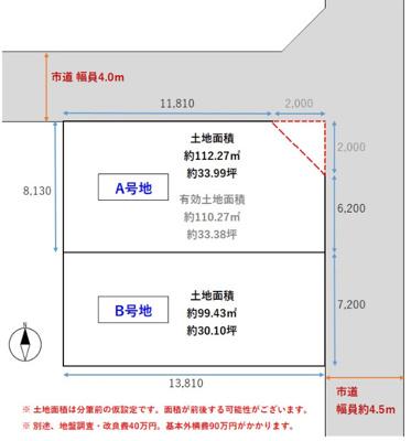 【区画図】東大阪市菱屋西1丁目 B号地 新築戸建