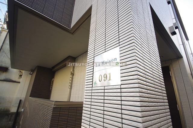 La Maison 091の画像