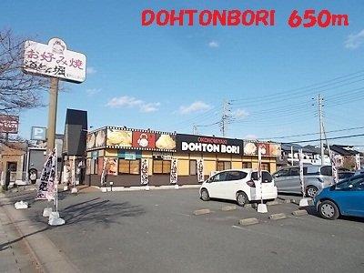 DOHTONBORIまで650m