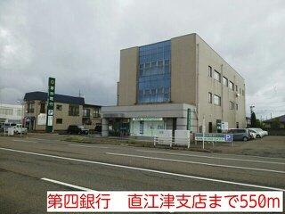 第四銀行 直江津支店まで550m