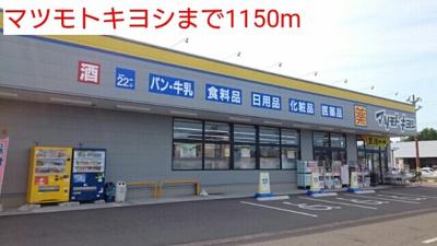 マツモトキヨシまで1150m