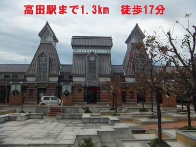 高田駅まで1300m