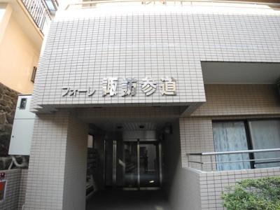 【エントランス】フォーレ諏訪参道