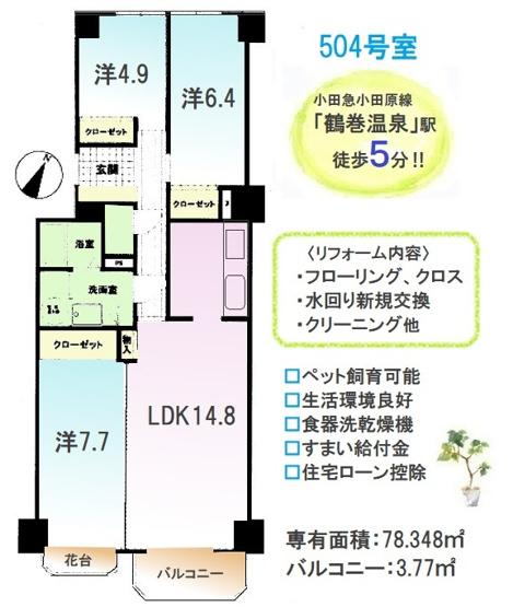小田急小田原線「鶴巻温泉」駅徒歩5分! 都心へのアクセスがよく通勤通学にも大変便利な立地です。