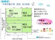 平塚市撫子原 売地 全4区画 NO.2の画像