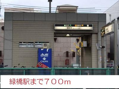 緑橋駅まで700m