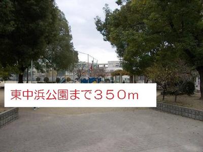 東中浜公園まで350m