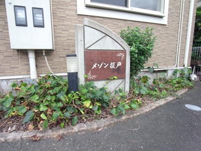 【その他】メゾン榎戸
