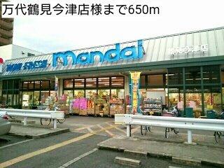 万代鶴見今津店様まで650m