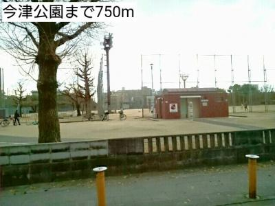 今津公園まで750m