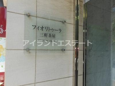 【その他】フィオリトゥーラ三軒茶屋ステーションフロント 駅前 独立洗面台 オートロック