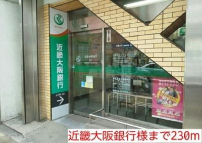 近畿大阪銀行様まで230m