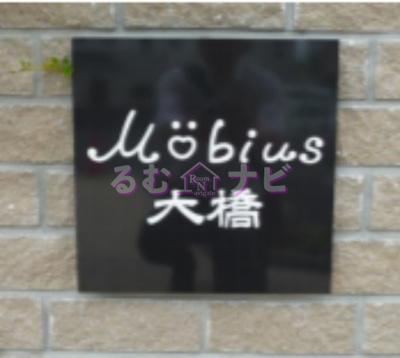 【キッチン】メビウス大橋