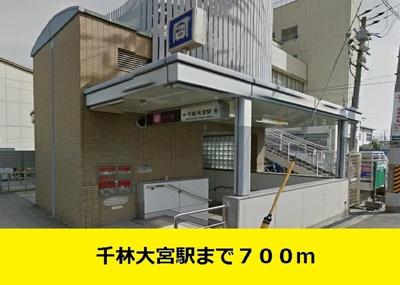 谷町線千林大宮駅まで700m