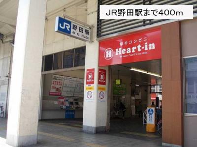 JR野田駅まで400m