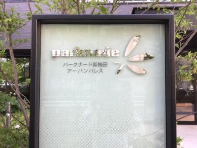 【外観】パークナード新梅田アーバンパレス