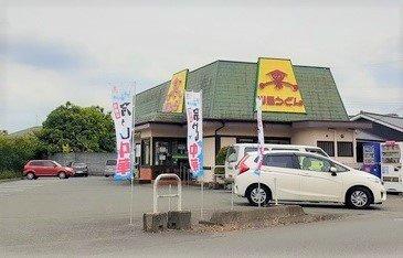 山田うどん食堂 越生店まで350m