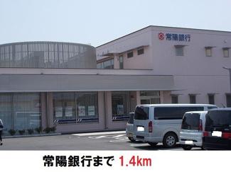 常陽銀行まで1400m