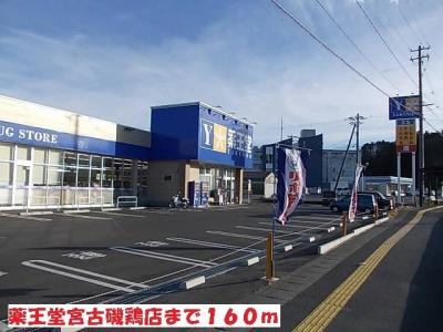 薬王堂宮古磯鶏店まで160m