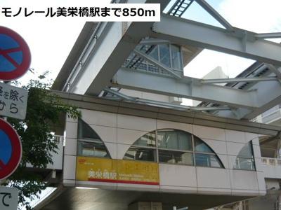 モノレール美栄橋駅まで850m