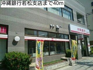 沖縄銀行若松支店まで40m