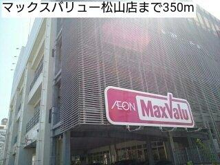 マックスバリュー松山店まで350m
