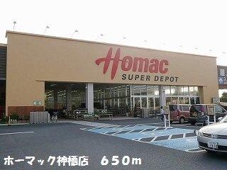 ホーマック神栖店まで650m