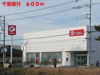 千葉銀行まで600m